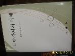 삼영사 / 지방자치의 이해 / 최창호. 강형기 공저 -아래참조
