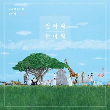 박기영 - 안아줘 안아줘 (디지털 싱글)