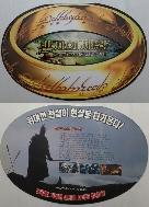 반지의 제왕 : 반지 원정대 (2001) (접이)(영화전단지)