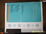 양서원 / 언어지도 (보육교사교육원 교재 12) / 이영자. 박혜경 외 공저 -아래참조