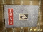 도서출판 민 / 울어라 강물아 / 이명춘 할머니가 살아온 이야기 -94년.초판.설명란참조