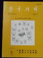 한국거미 [제25권 1-2 號 합본 ](2009년 6월)  /사진의 제품   ☞ 서고위치:RP 4 *[구매하시면 품절로 표기 됩니다]