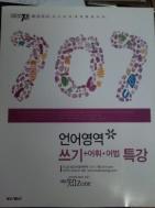 패싱코드 언어영역 쓰기+어휘.어법특강