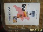 북한인권개선운동본부 / 북한인권의 이해 / 최성철 편 -습기조금. 95년.초판.꼭상세란참조