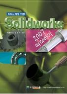 Solidworks 2007 따라하기 - KS규격에 따른 (큰책/컴퓨터)