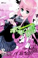 레진 캐스트 밀크 1 - NT Novel (N/T소설/소장용/2)