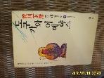 솔 / 도쿠가와 이에야스 1 출생의 비밀 / 야마오카 소하치. 이길진 옮김 -00년.초판