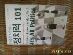 에코의서재 / 성공한 사람들의 정치력 101 / 캐서린 K. 리어돈. 조영희 옮김 -05년.초판. 설명란참조