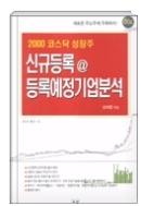 2000 코스닥 성장주 신규등록 등록예정기업분석 - 새로운 주도주에 주목하라! 1쇄 발행