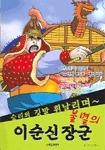 불멸의 이순신 장군 (아동/만화/큰책/상품설명참조/2)