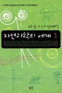 김희준 교수와 함께하는 자연과학의 세계 1 (아동/상품설명참조/2)