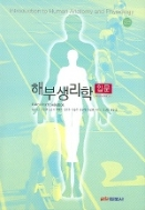 해부생리학 입문 - 2판 (공학/큰책/상품설명참조/2)