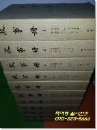 정사책 (政事冊) 1~11권(전11권) (영조11년(1735)~헌종 원년(1835)까지 영인본)