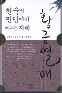 (재정가 새책) 한국의 민담에서 배우는 지혜 : 우리민족 정신의 정수인 민담