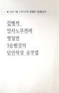19년 7월 노무사2차 김병석 인사노무관리 평일반 3순환강의 답안작성 공부법