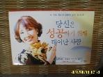 에코 / 당신은 성공하기 위해 태어난 사람 -CD없음 / 김금주 지음 -03년.초판