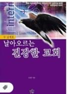 두 날개로 날아오르는 건강한 교회  - NCD 교회 건강 수치가 한국에서 가장 높은 풍성한교회 이야기 초판12쇄