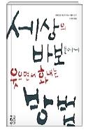 세상의 바보들에게 웃으면서 화내는 방법 - 소설 <장미의 이름>으로 유명한 이탈리아 기호학자,철학자의 책 개역증보판 20쇄