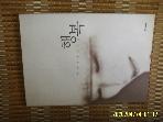 중앙엠앤비 / 행복 / 함정임 소설 -물얼룩조금있음. 98년.초판.설명란참조