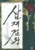 삼재검왕1-2/비룡독마제/신무협 장편소설