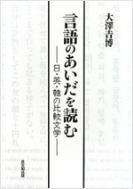 言語のあいだを讀む - 日英韓の比較文學 (일문판, 2010 초판) 언어의 틈새를 읽는다 - 일영한의 비교문학