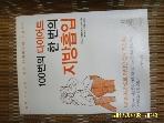 느낌이있는책 / 100번의 다이어트 한 번의 지방흡입 / 이선호 지음 -아래참조