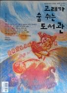 고래가 숨 쉬는 도서관(2012년 봄호)
