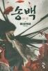 송백 1부 1-8권(완결)