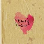 LOVE SCRAPS [미니] - 장세용 [미개봉]