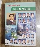 내고장 일꾼들 : 민선4기 부산지방선거 당선자 인물과 공약    /(백승진)