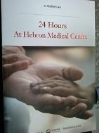 헤브론병원 24시 /(권순형/하단참조)