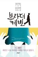 브라더 케빈 - 제2회 문학동네 대학소설상 수상작 (국내소설/2)
