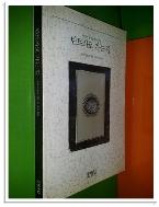 탄트라로 가는 길 - 정신적 물질주의의 단절(1988년초판)