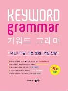 Keyword Grammar 키워드 그래머 /새책/ 당일발송 ♣100% 미사용 정품 새 책ㅣ당일발송ㅣ후회없는 선택 - 책속으로♣