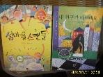 살림어린이. 문학과지성사 -2권/ 섬마을 스캔들 / 내 친구가 마녀래요 / 김연진. 코닉스버그 -아래참조