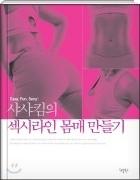 샤샤킴의 섹시라인 몸매 만들기 - Easy  Fun Sexy 섹시한 아름다움이 경쟁력이다 초판
