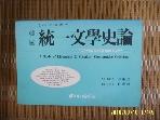 아사달의 꽃 / 한국 통일문학사론 / 신상성. 박충록 지음 -93년.초판.아래참조