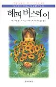 해피 버스데이 - 어른과 아이가 함께 읽는 가슴 뭉클한 성장 소설 개정판7쇄