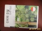 올레인 / 신비의 오일 아주까리 / 김형식 편저 -09년.초판