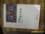 부경대학교 문우회 / 부경 에스프리 2004 제8호  -부록모름 없음.상세란참조