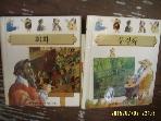 꼬마 샘터 -2권/ 첫 발견 시리즈 - 회화 / 풍경화  -아래참조