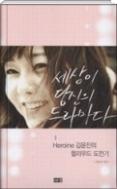 세상이 당신의 드라마다  - Heroine 김윤진의 할리우드 도전기 초판3쇄