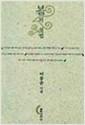 봄의 설법 - 이동순 시집 (창비시선 133) (1995 초판)