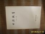 한국일본어교육학회 / 일어교육 제11집 1995 -부록없음.설명란참조