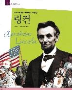 흑인 노예를 해방시킨 대통령 링컨 2005년판 양장본
