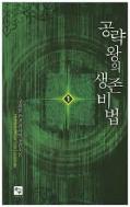 공략왕의 생존비법 1-7(완) 277-왼