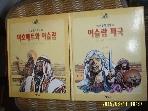 교원 -2권/ 인류의 역사 시리즈중 13- 마호메트와 이슬람 14- 이슬람 제국 -아래참조