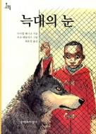 늑대의 눈 (아동/양장본/상품설명참조/2)