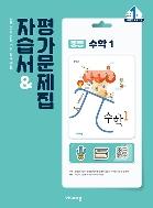 비상 자습서&평가문제집 중등수학1 김원경 외 (2015개정 교육과정)