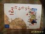 늘함께 / 12억이 사는 나라 / 김종현 씀 -98년.초판.설명란참조